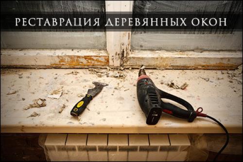 Ремонт советских деревянных окон. Ремонт. Реставрация деревянных окон